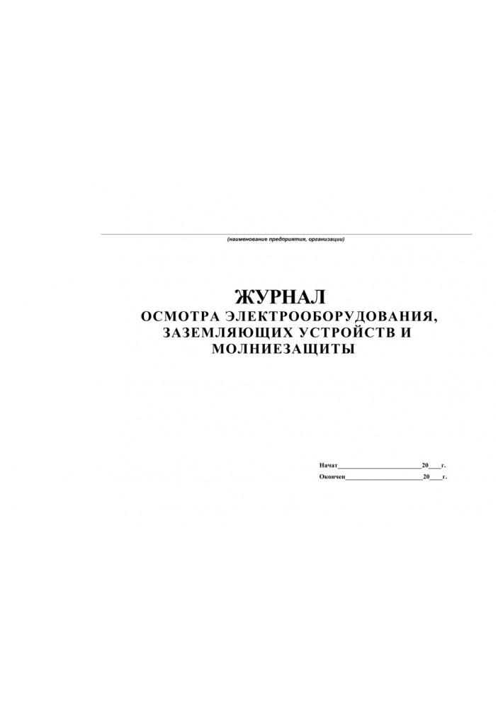 Журнал осмотра электрооборудования, заземляющих устройств и молниезащиты