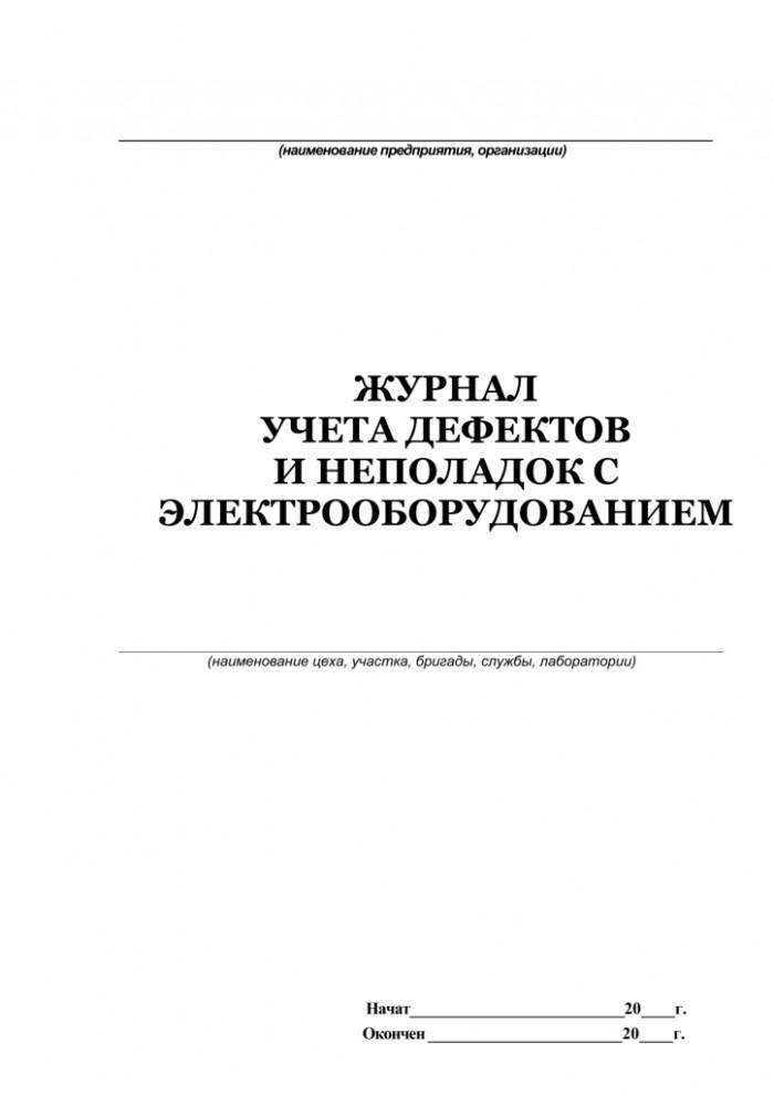 Журнал учета дефектов и неполадок в электрооборудовании