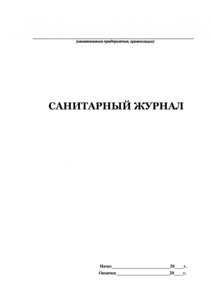 Санитарный журнал, характеристика санитарного состояния объекта