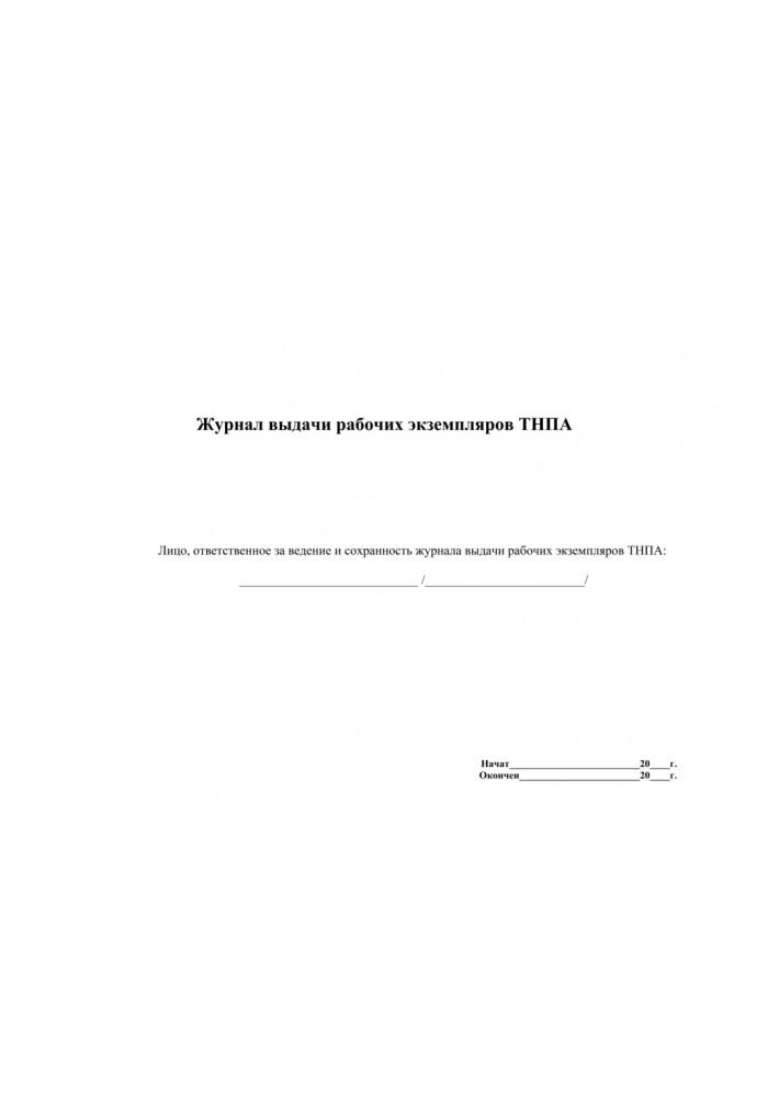 Журнал выдачи рабочих экземпляров ТНПА