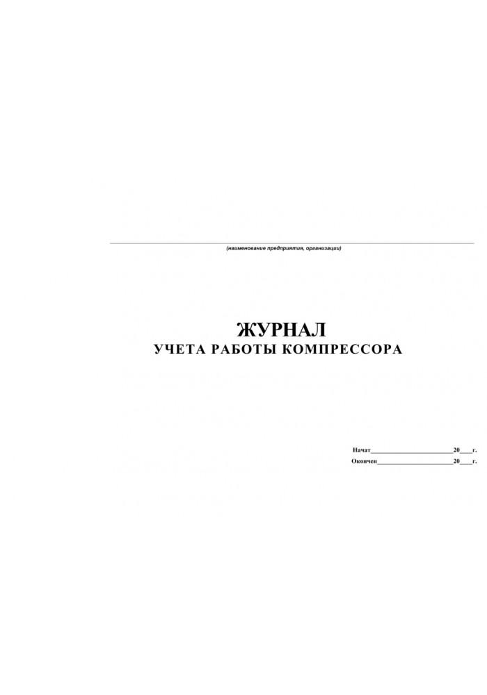 Журнал учета работы компрессора