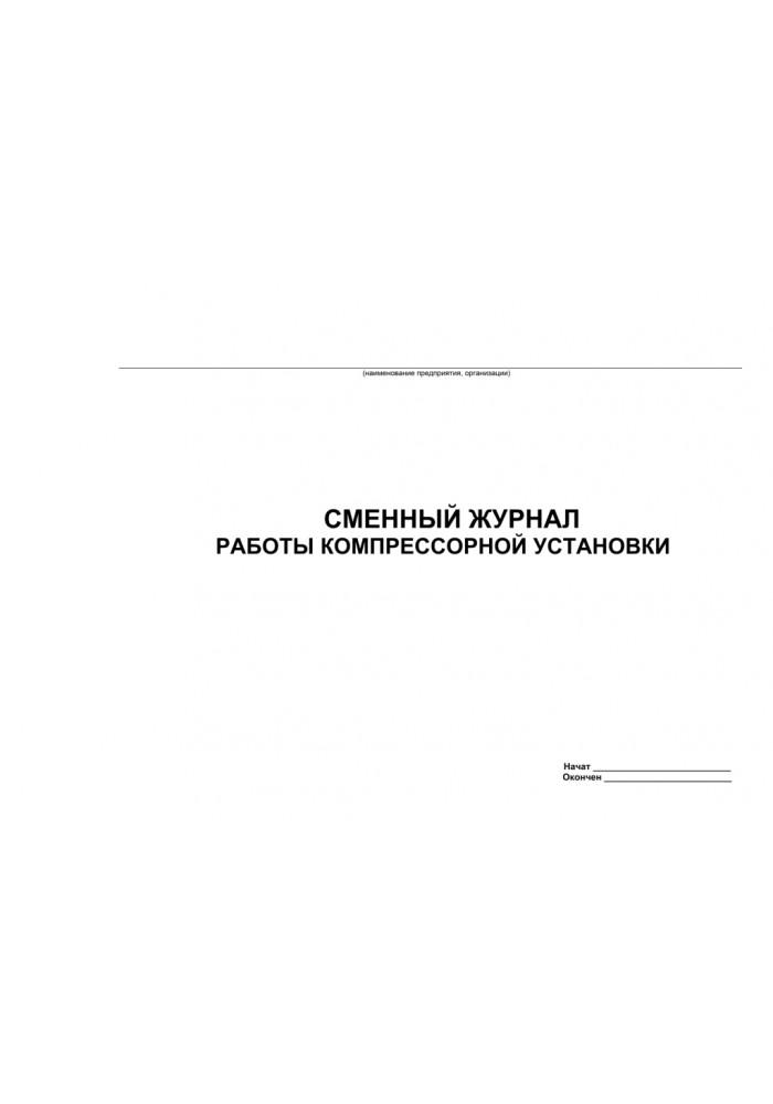 Сменный журнал компрессорной установки