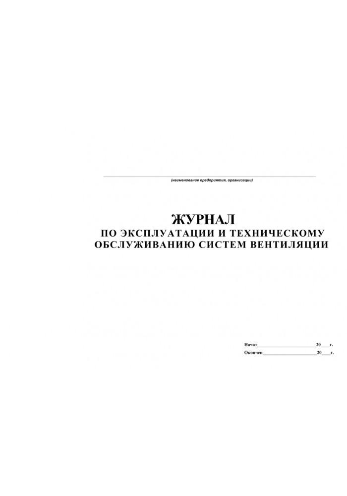 Журнал по эксплуатации и техническому обслуживанию систем вентиляции