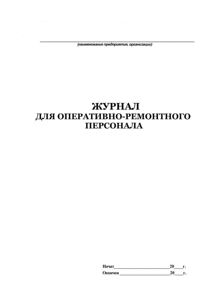Журнал для оперативно-ремонтного персонала