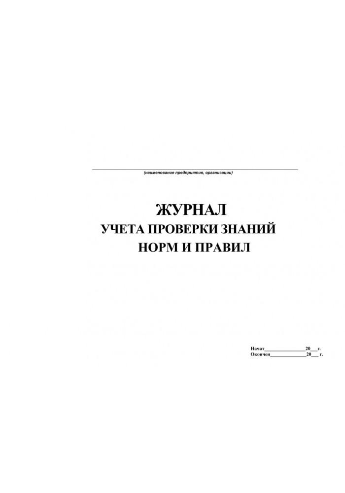 Журнал учета проверки знаний норм и правил