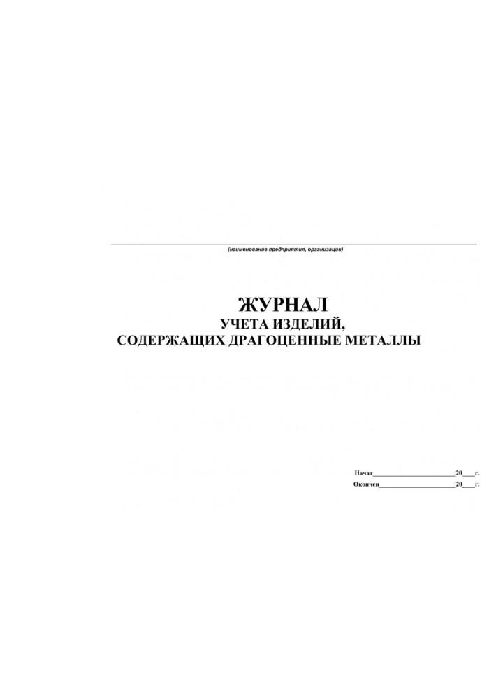 Журнал учета изделий, содержащих драгоценные металлы