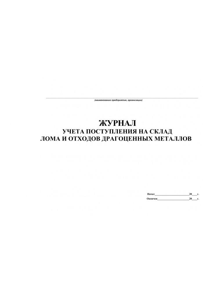 Журнал учета поступления на склад лома и отходов драгоценных металлов