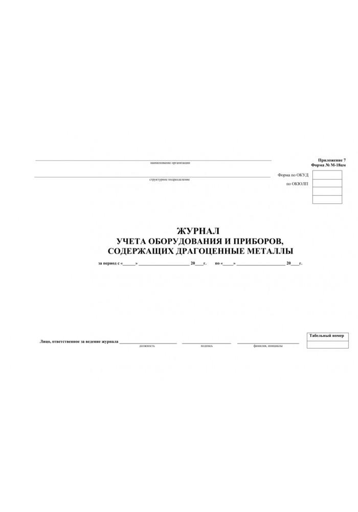 Журнал учета оборудования и приборов, содержащих драгоценные металлы