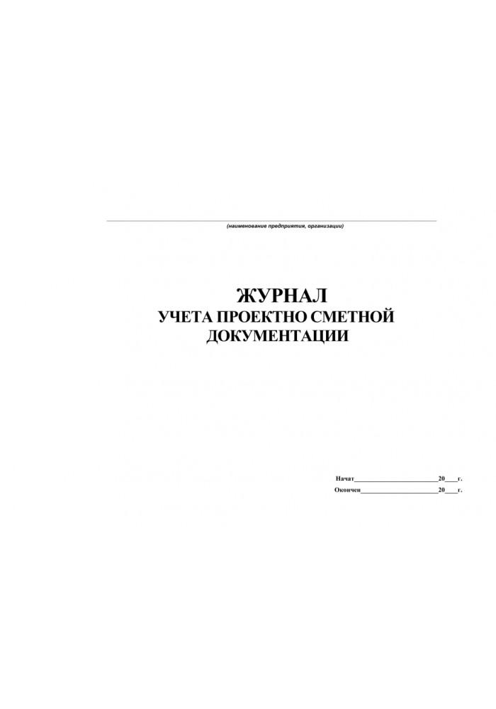 Журнал учета ПСД (проектно-сметной документации)