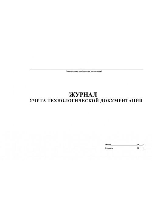Журнал учета технологической документации