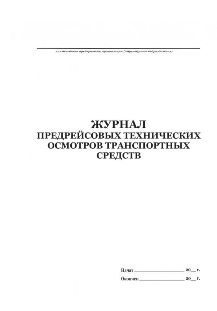 Журнал предрейсовых технических осмотров транспортных средств