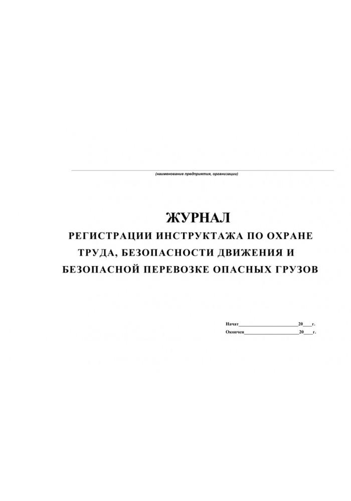 Журнал регистрации инструктажа по безопасности движения и безопасной перевозке опасных грузов