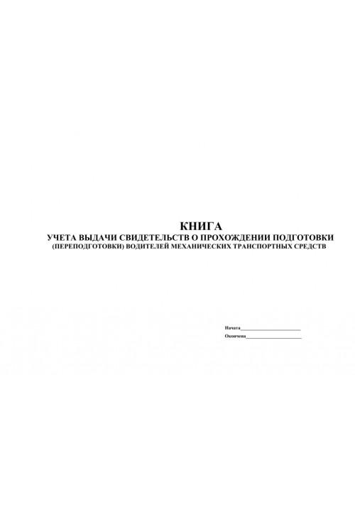Книга учета выдачи свидетельств о прохождении подготовки (переподготовки) водителей механических транспортных средств