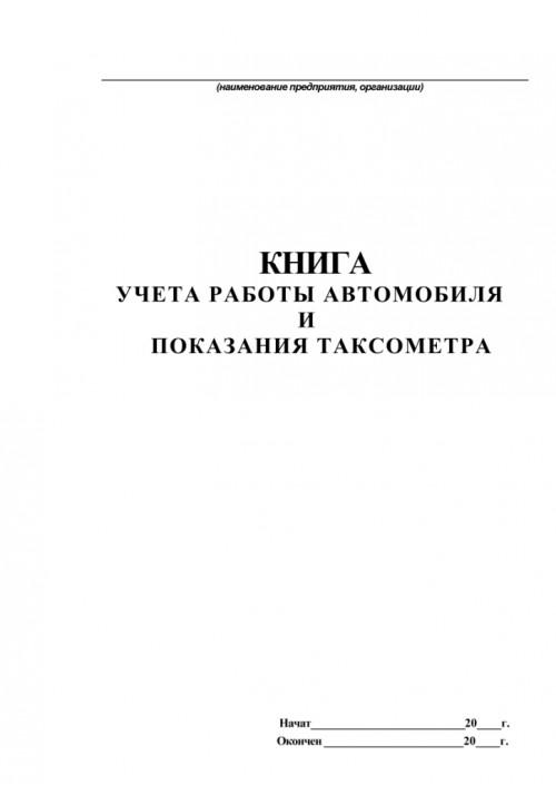 Книга учета работы автомобиля и показания таксометра