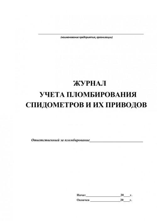Журнал учета пломбирования спидометров и их приводов