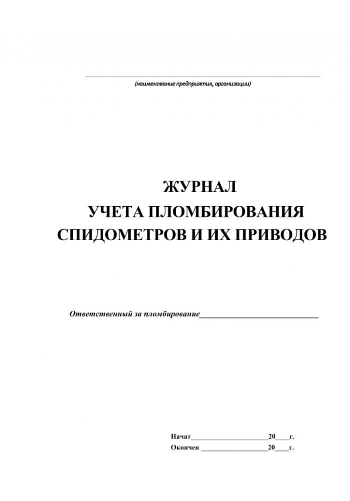 Журнал учета опломбирования спидометров и их приводов