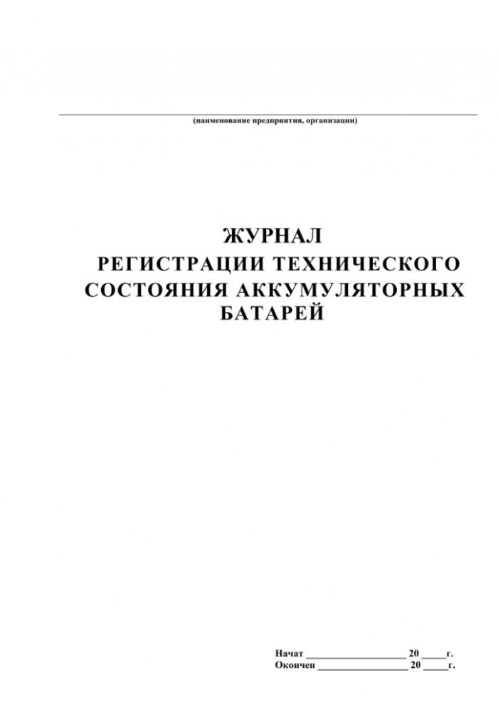 Журнал технического состояния аккумуляторных батарей