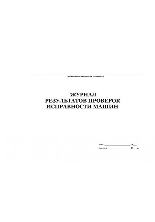 Журнал результатов проверки исправности машин