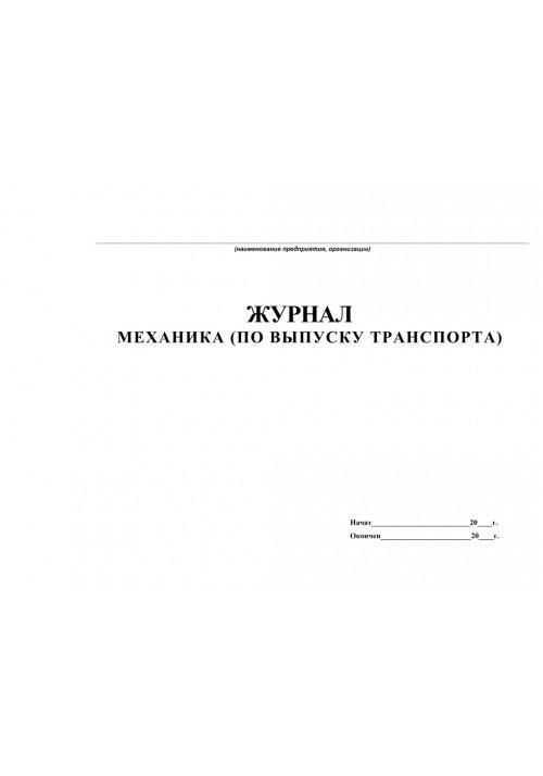 Журнал механика (по выпуску транспорта)