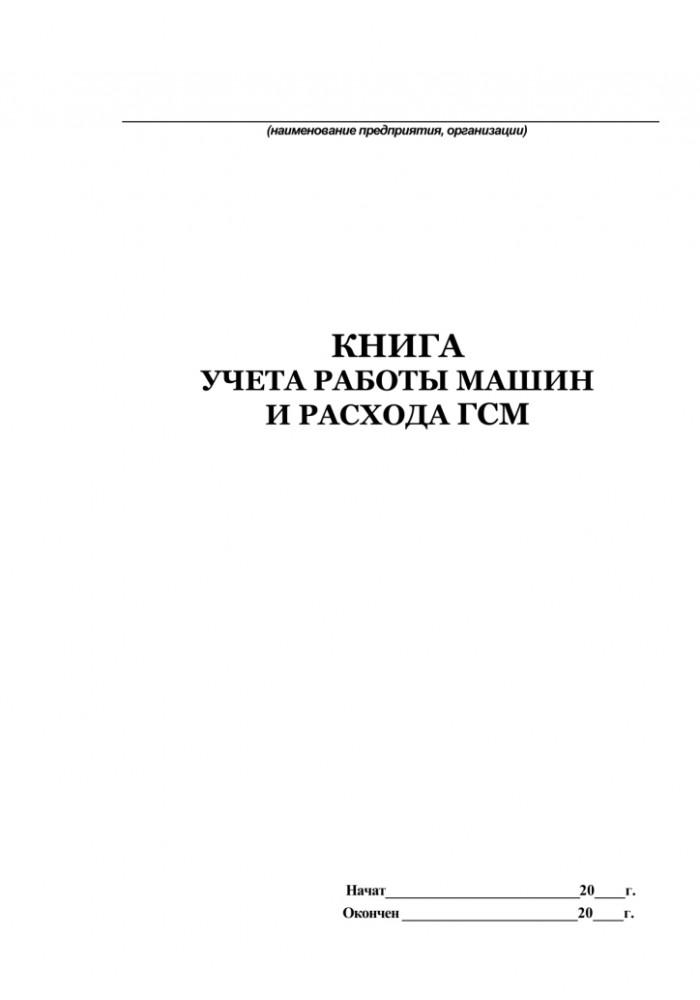 Книга учета работы машин и расхода ГСМ