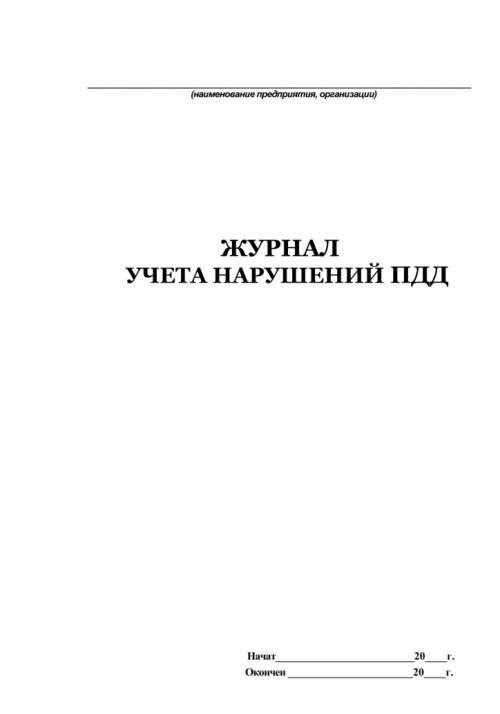 Журнал учета нарушений ПДД