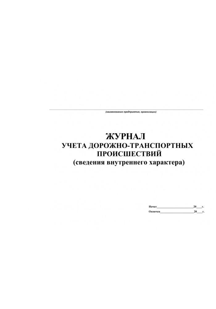 Журнал учета ДТП, сведения внутреннего характера