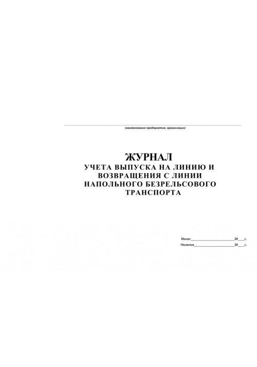 Журнал учета выпуска на линию и возвращения с линии напольного безрельсового транспорта