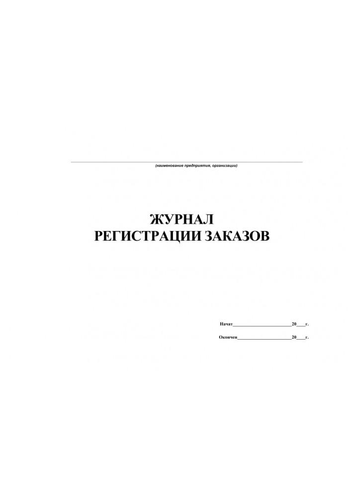 Журнал регистрации заказов