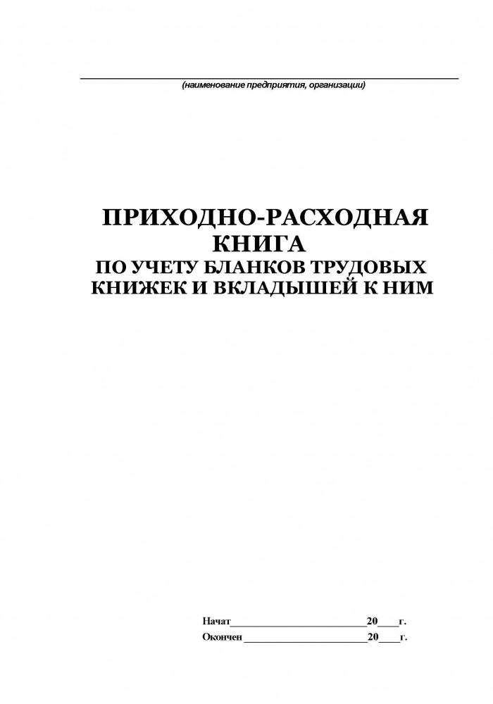 Приходно-расходная книга по учету бланков трудовых книжек и вкладышей к ним