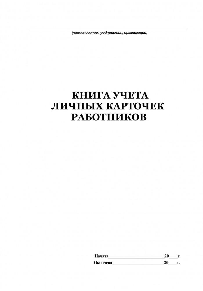 Книга учета личных карточек работников