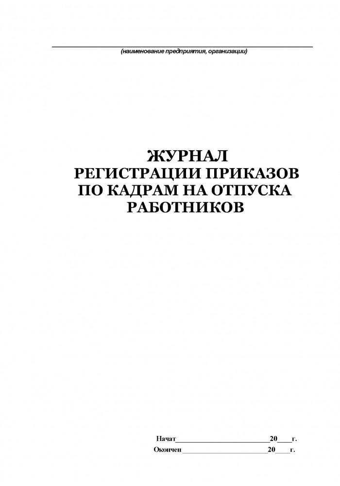 Журнал регистрации приказов по кадрам на отпуска работников