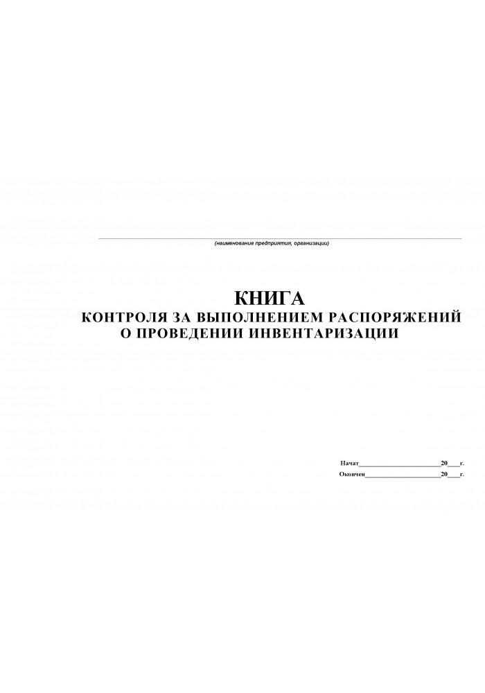 Журнал контроля за выполнением распоряжений о проведении инвентаризации