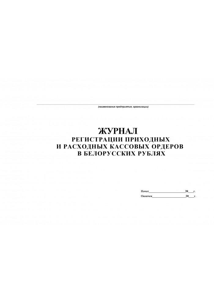 Журнал приходных и расходных кассовых ордеров в белорусских рублях