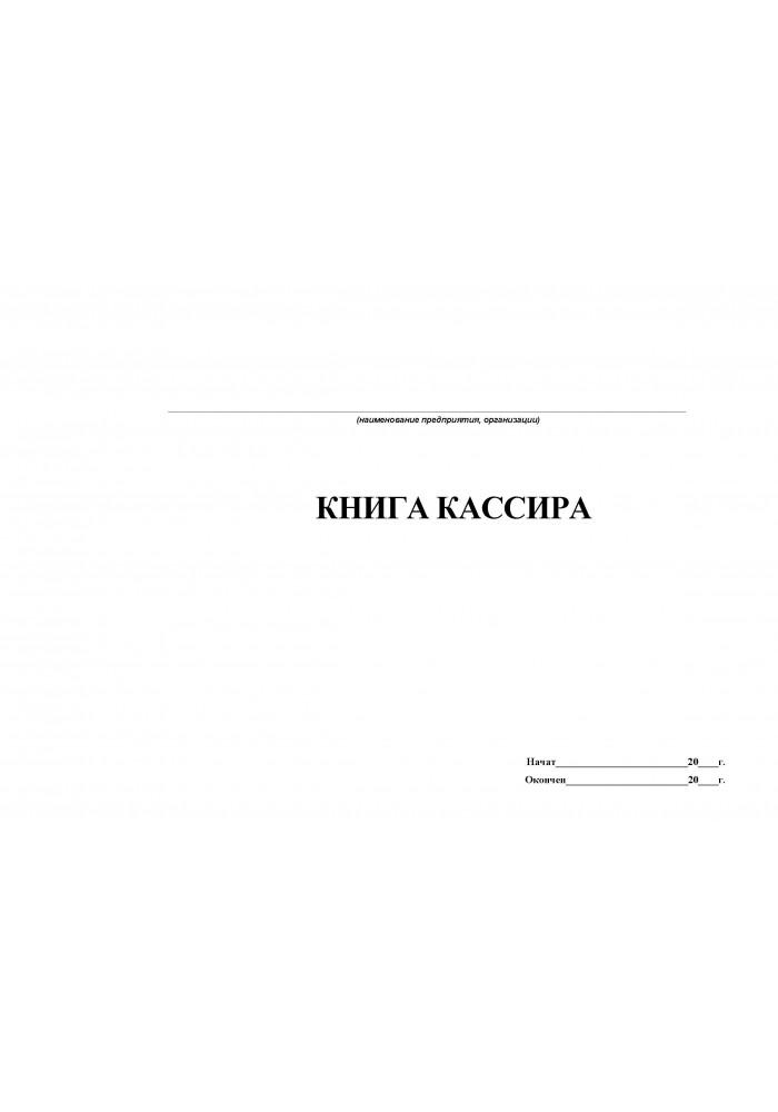 Книга кассира