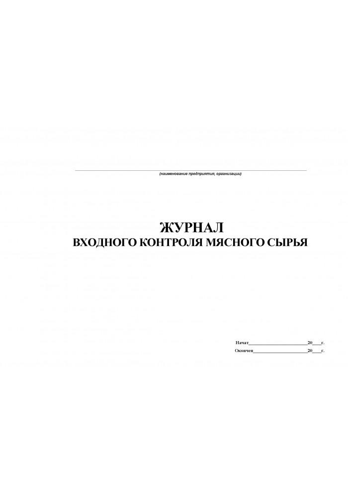 Журнал входного контроля мясного сырья
