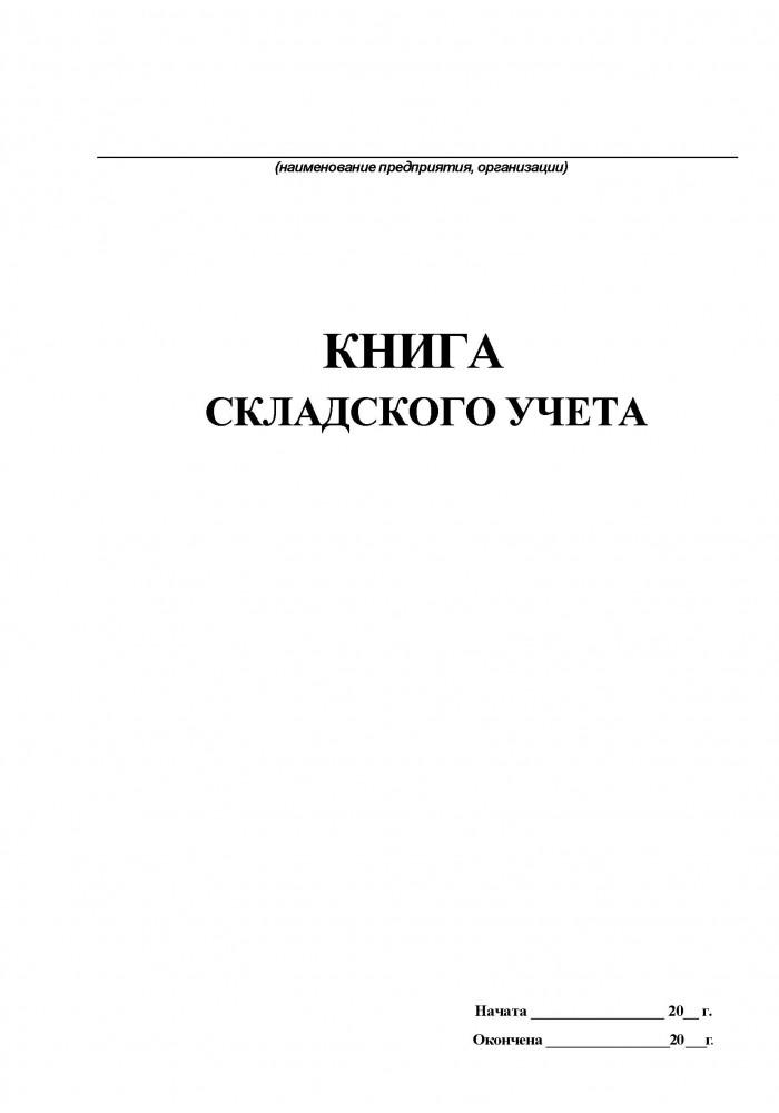 Книга складского учета