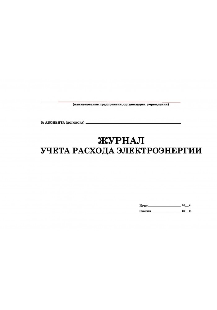 Журнал учета расхода электроэнергии