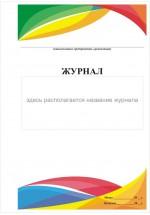 Журнал учета поступления и распределения сточных вод