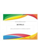Журнал учёта коррекционно-развивающих занятий (групповая форма работы)