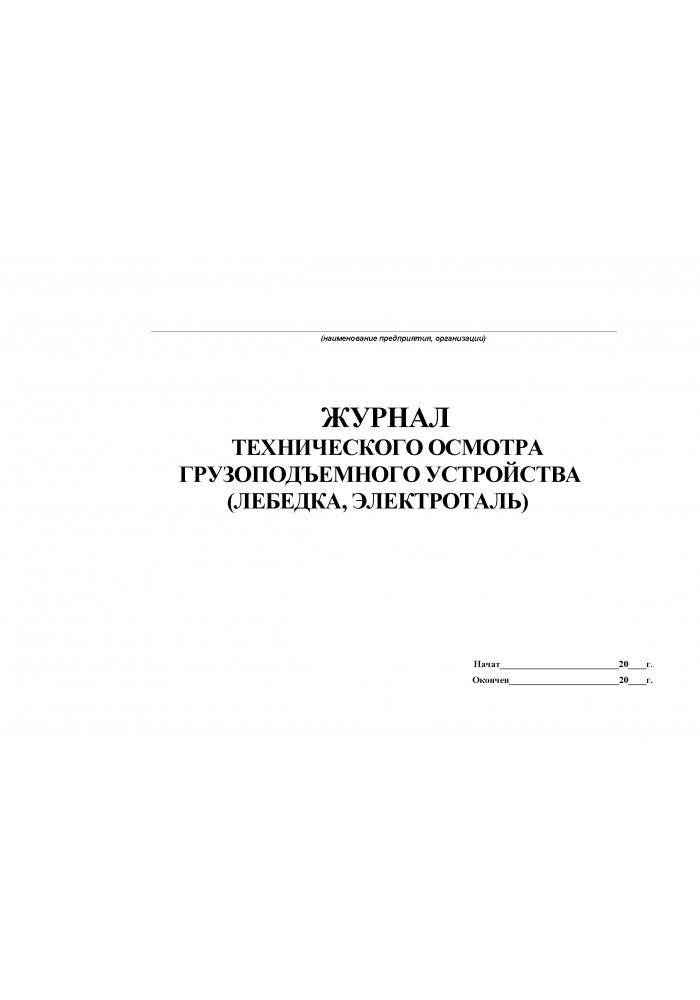 Журнал технического осмотра грузоподъемных устройств