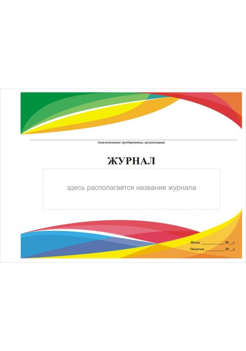 Журнал учета ЧС природного и техногенного характера