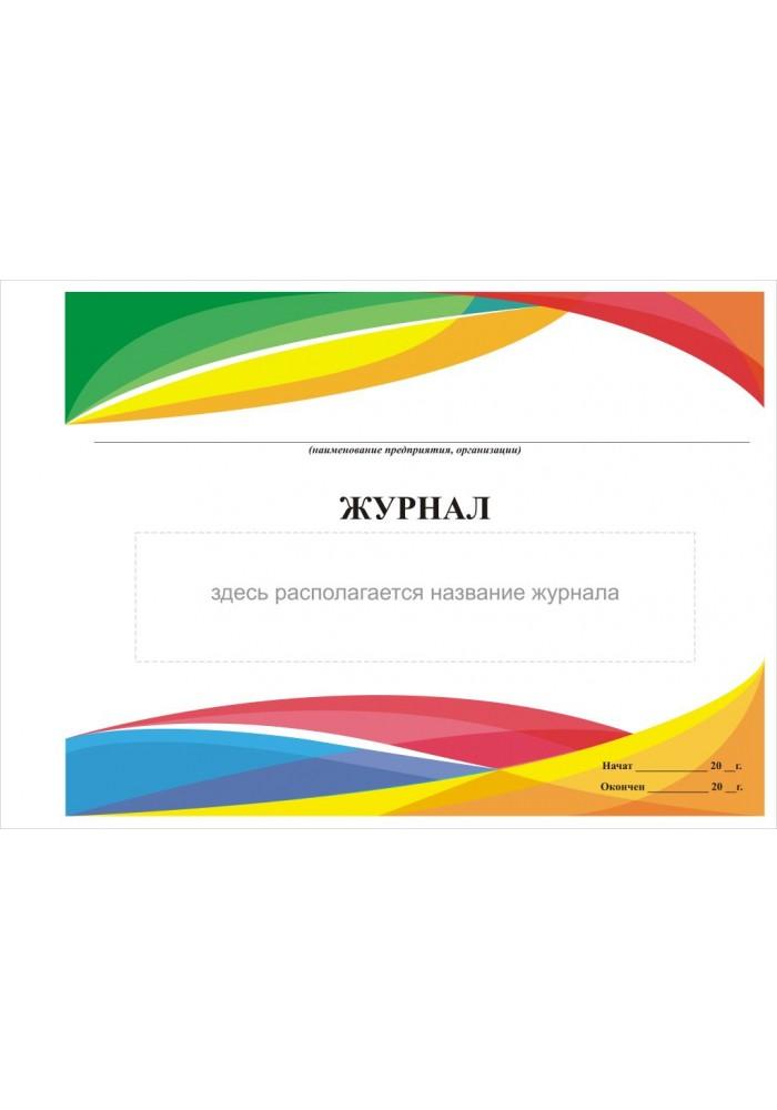 Журнал регистрации дополнений, соглашений к контрактам, договорам