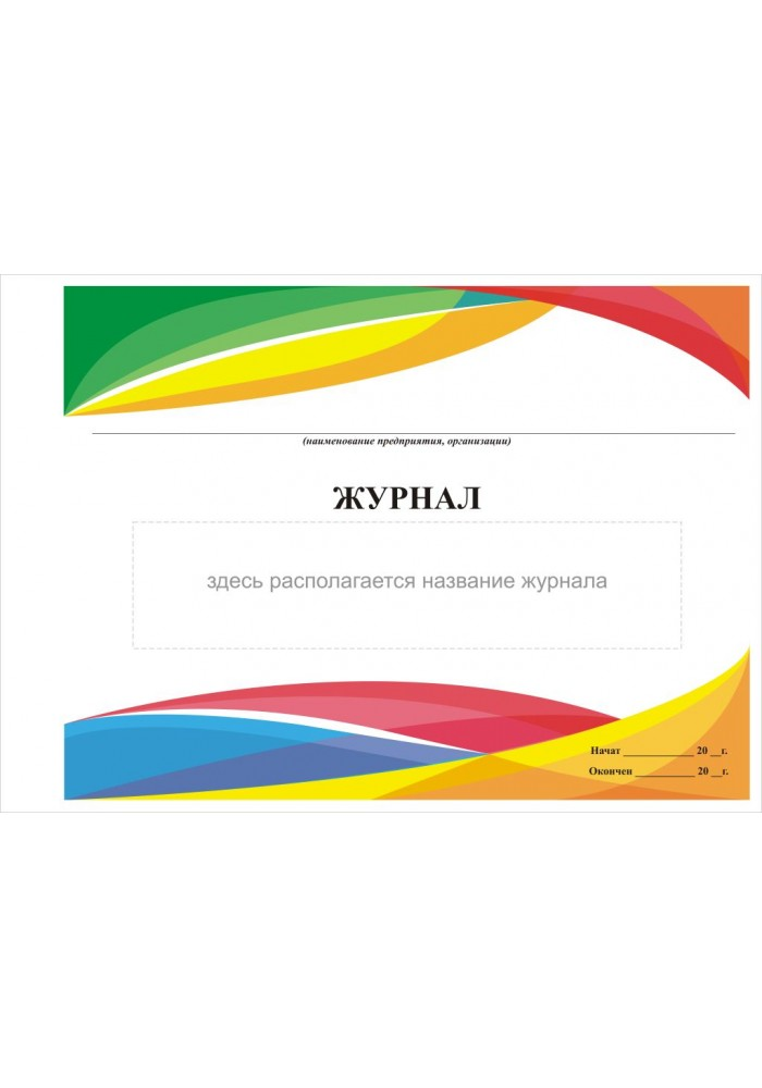 Книга учета принятых факсограмм