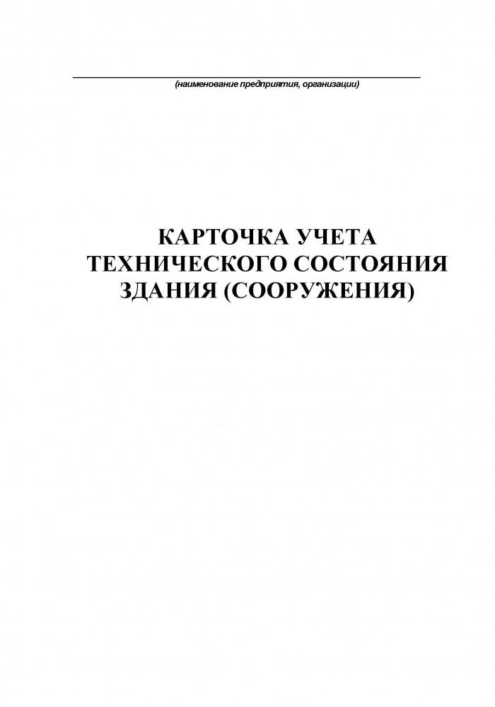 Карточка учета технического состояния здания (сооружения)