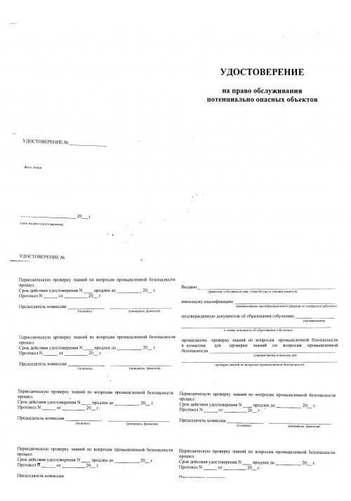 Удостоверение на право обслуживания потенциально опасных объектов