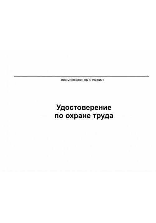 Удостоверение по охране труда и электробезопасности (2в 1)