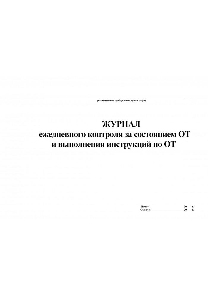 Журнал ежедневного контроля за состоянием охраны труда и выполнения инструкций по ОТ