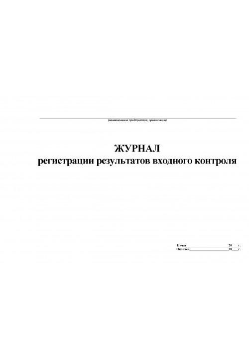 Журнал регистрации результатов входного контроля