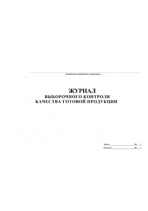 Журнал выборочного контроля качества готовой продукции