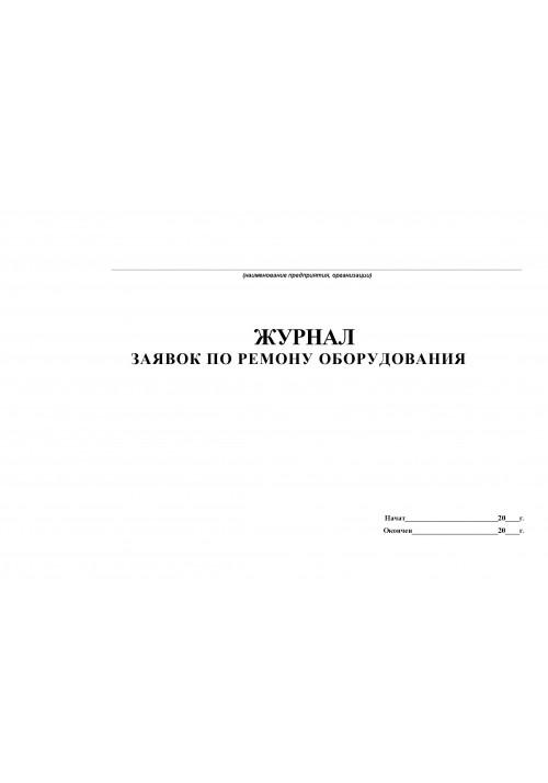 Журнал заявок на ремонт оборудования